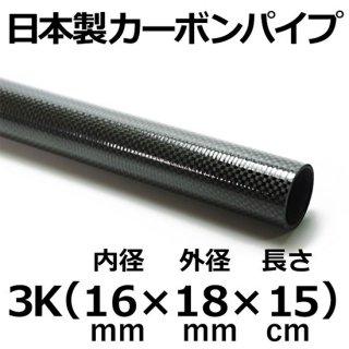 3Kカーボンパイプ 内径16mm×外径18mm×長さ15cm 3本