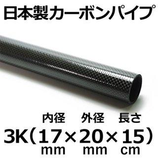3Kカーボンパイプ 内径17mm×外径20mm×長さ15cm 3本
