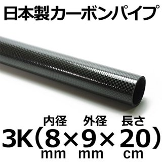 3Kカーボンパイプ 内径8mm×外径9mm×長さ20cm 2本