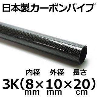 3Kカーボンパイプ 内径8mm×外径10mm×長さ20cm 2本