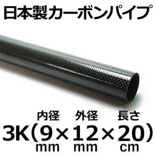 3Kカーボンパイプ 内径9mm×外径12mm×長さ20cm 2本