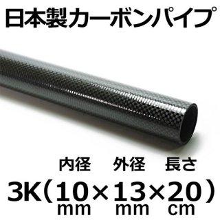 3Kカーボンパイプ 内径10mm×外径13mm×長さ20cm 2本