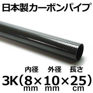 3Kカーボンパイプ 内径8mm×外径10mm×長さ25cm 2本
