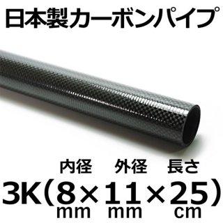 3Kカーボンパイプ 内径8mm×外径11mm×長さ25cm 2本