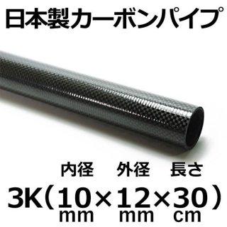 3Kカーボンパイプ 内径10mm×外径12mm×長さ30cm 3本