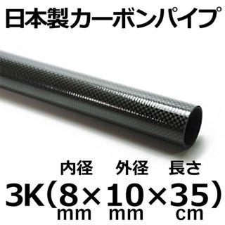 3Kカーボンパイプ 内径8mm×外径10mm×長さ35cm 2本