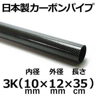3Kカーボンパイプ 内径10mm×外径12mm×長さ35cm 2本