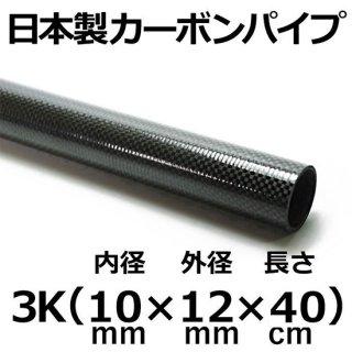 3Kカーボンパイプ 内径10mm×外径12mm×長さ40cm 2本