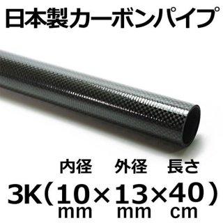 3Kカーボンパイプ 内径10mm×外径13mm×長さ40cm 2本