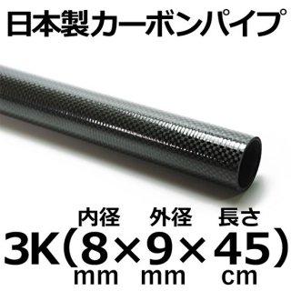 3Kカーボンパイプ 内径8mm×外径9mm×長さ45cm 2本
