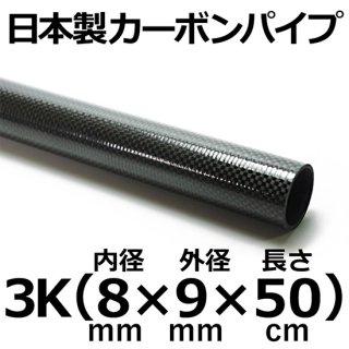 3Kカーボンパイプ 内径8mm×外径9mm×長さ50cm 1本