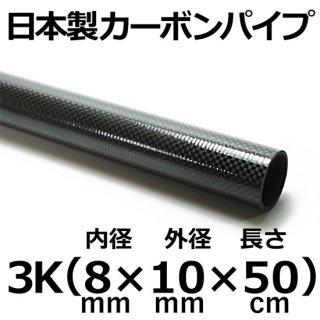3Kカーボンパイプ 内径8mm×外径10mm×長さ50cm 1本