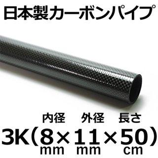3Kカーボンパイプ 内径8mm×外径11mm×長さ50cm 1本