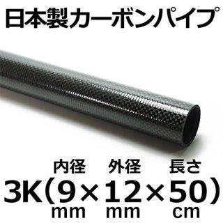 3Kカーボンパイプ 内径9mm×外径12mm×長さ50cm 1本