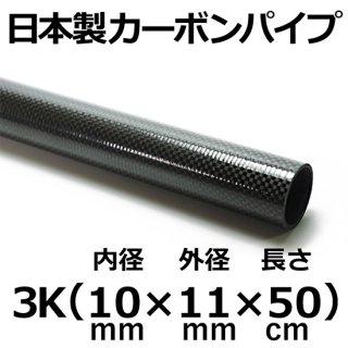 3Kカーボンパイプ 内径10mm×外径11mm×長さ50cm 1本