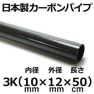 3Kカーボンパイプ 内径10mm×外径12mm×長さ50cm 1本