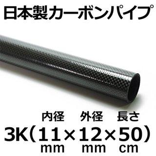 3Kカーボンパイプ 内径11mm×外径12mm×長さ50cm 1本