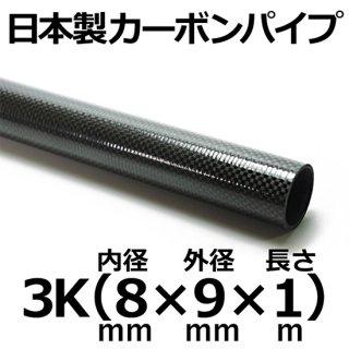 3Kカーボンパイプ 内径8mm×外径9mm×長さ1m 1本