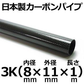 3Kカーボンパイプ 内径8mm×外径11mm×長さ1m 1本