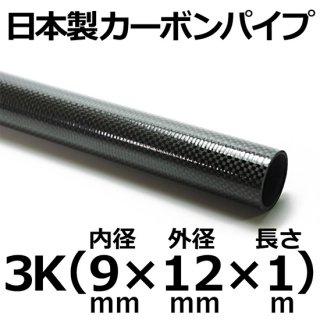 3Kカーボンパイプ 内径9mm×外径12mm×長さ1m 1本