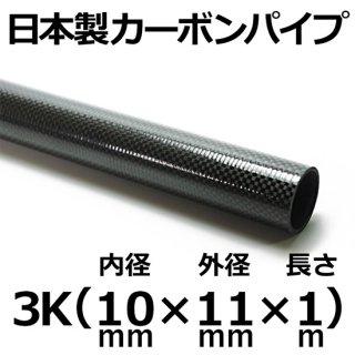 3Kカーボンパイプ 内径10mm×外径11mm×長さ1m 1本
