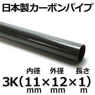 3Kカーボンパイプ 内径11mm×外径12mm×長さ1m 1本