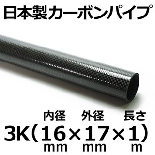 3Kカーボンパイプ 内径16mm×外径17mm×長さ1m 1本