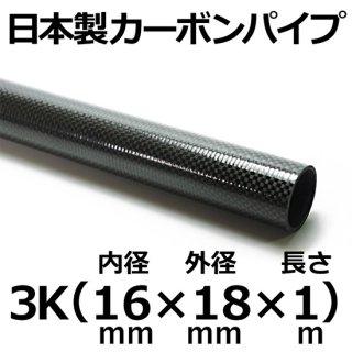 3Kカーボンパイプ 内径16mm×外径18mm×長さ1m 1本