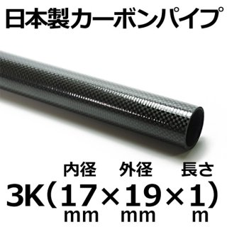 3Kカーボンパイプ 内径17mm×外径19mm×長さ1m 1本