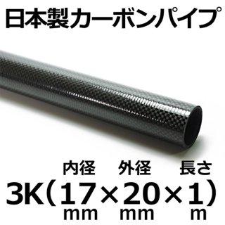 3Kカーボンパイプ 内径17mm×外径20mm×長さ1m 1本