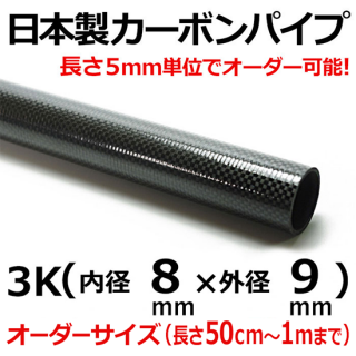 3Kカーボンパイプ 内径8mm×外径9mm×1m以下オーダー 1本