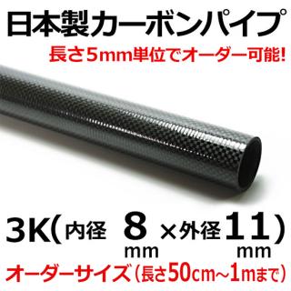 3Kカーボンパイプ 内径8mm×外径11mm×1m以下オーダー 1本