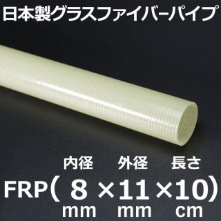 グラスファイバーパイプ 内径8mm×外径11mm×長さ10cm 4本