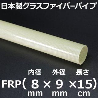 グラスファイバーパイプ 内径8mm×外径9mm×長さ15cm 3本