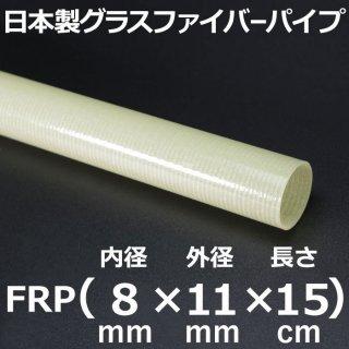 グラスファイバーパイプ 内径8mm×外径11mm×長さ15cm 3本