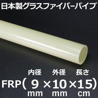 グラスファイバーパイプ 内径9mm×外径10mm×長さ15cm 3本
