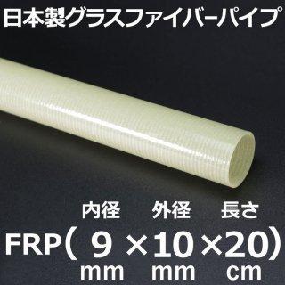 グラスファイバーパイプ 内径9mm×外径10mm×長さ20cm 2本