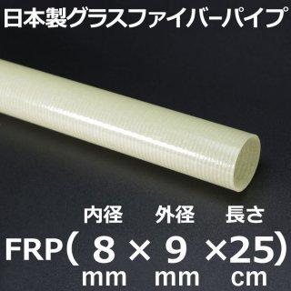 グラスファイバーパイプ 内径8mm×外径9mm×長さ25cm 2本