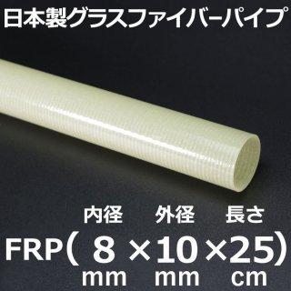 グラスファイバーパイプ 内径8mm×外径10mm×長さ25cm 2本