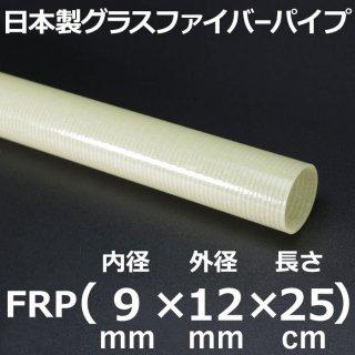 グラスファイバーパイプ 内径9mm×外径12mm×長さ25cm 2本