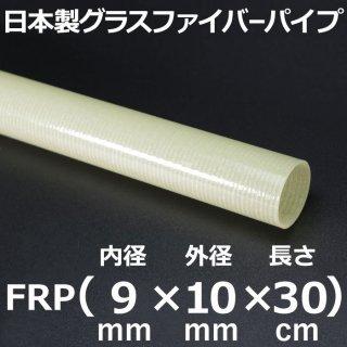グラスファイバーパイプ 内径9mm×外径10mm×長さ30cm 3本