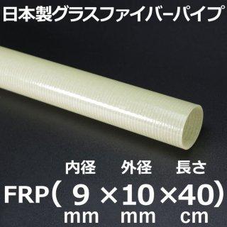 グラスファイバーパイプ 内径9mm×外径10mm×長さ40cm 2本