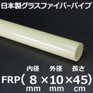 グラスファイバーパイプ 内径8mm×外径10mm×長さ45cm 2本