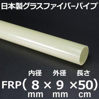 グラスファイバーパイプ 内径8mm×外径9mm×長さ50cm 1本