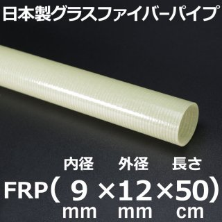 グラスファイバーパイプ 内径9mm×外径12mm×長さ50cm 1本