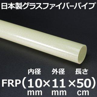 グラスファイバーパイプ 内径10mm×外径11mm×長さ50cm 1本