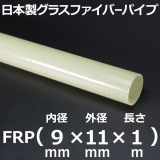 グラスファイバーパイプ 内径9mm×外径11mm×長さ1m 1本