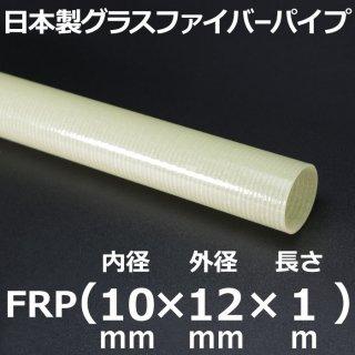 グラスファイバーパイプ 内径10mm×外径12mm×長さ1m 1本
