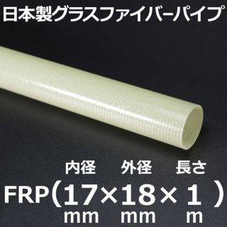 グラスファイバーパイプ 内径17mm×外径18mm×長さ1m 1本