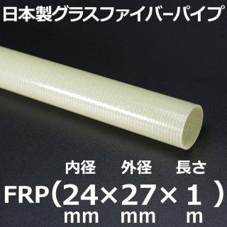 グラスファイバーパイプ 内径24mm×外径27mm×長さ1m 1本